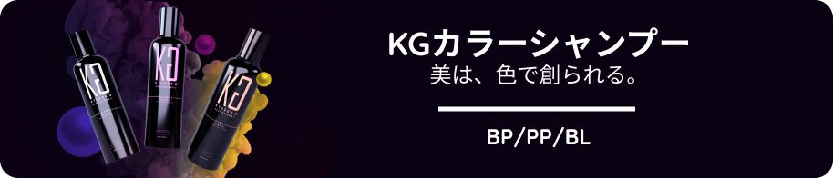 KGカラーシャンプー 美は、色で創られる。 BP/PP/BL