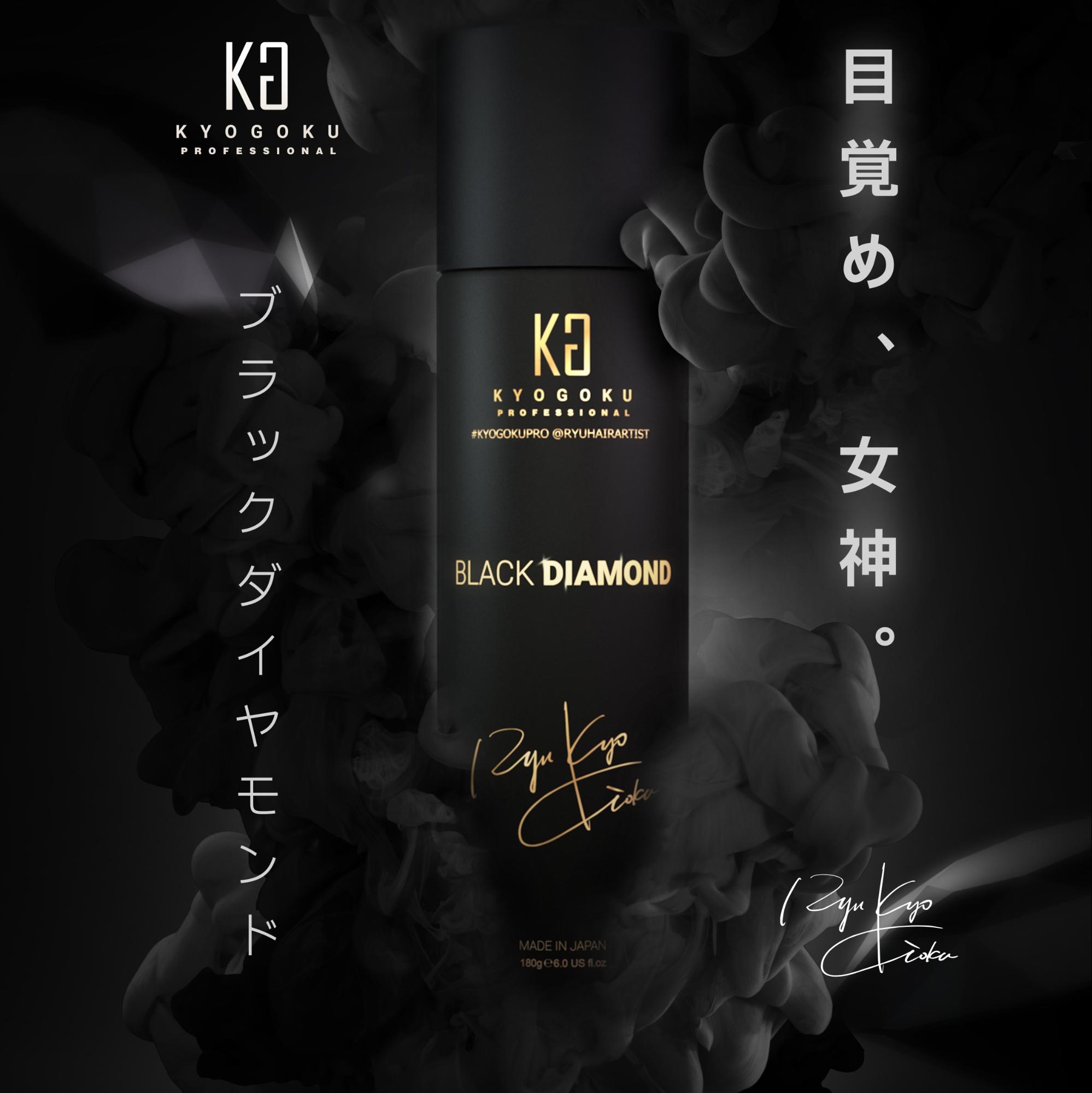 京極ブラックダイヤモンド
