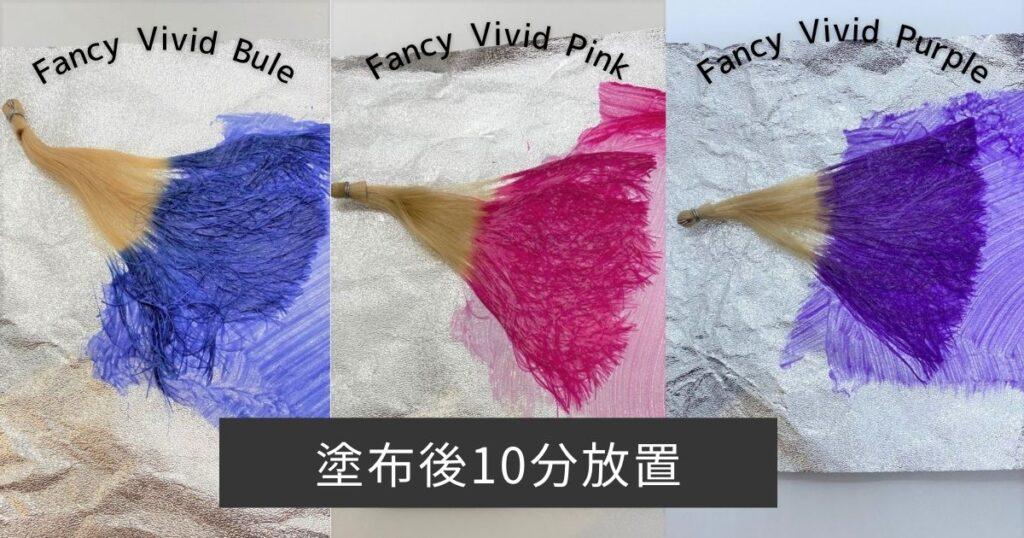 カラーセラム塗布